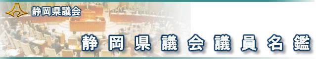 静岡県議会議員名鑑