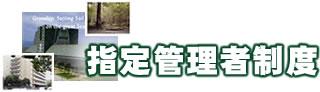 静岡県/指定管理者制度